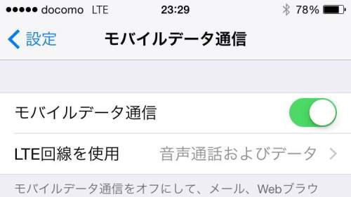 iOS83_VoLTE_on_LTE