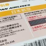 JAL(日本航空)の株主優待(株主割引券)が到着 コスパを考えるならANAか?