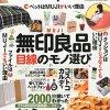 MONOQLO 2015年11月号は無印良品特集 無印良品を中心に揃えている人に必見の一冊