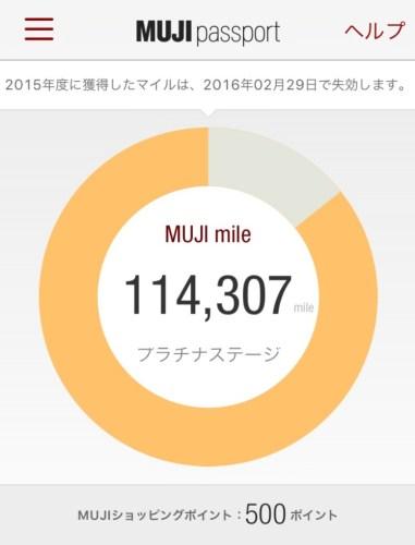 muji-mile-platinum-2015