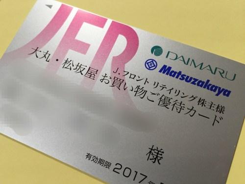 jfr-shareholder-incentives-1