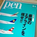 雑誌Penがエアライン特集 最強のエアラインを探せ!!