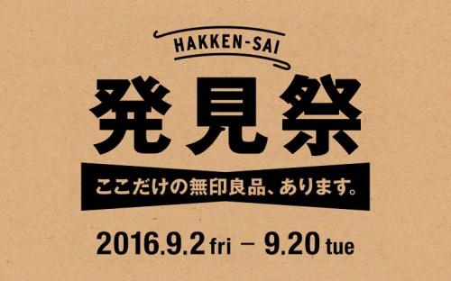 160902_hakkensai_portal