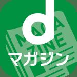 NTTドコモのdマガジンでMONOQLOが読めるようになった