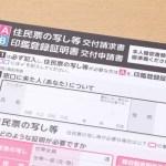 マイナンバーカードを使った住民票のコンビニ交付が便利