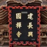 鎌倉五山第一位の禅寺/北鎌倉 建長寺