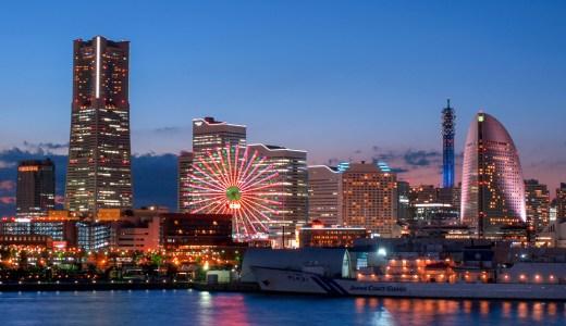 【まとめ】横浜観光に便利な1日乗車券&フリーパス