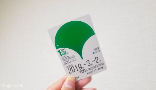 地下鉄&路線バスで東京巡り!都営まるごときっぷ【金額・購入場所・使い方】