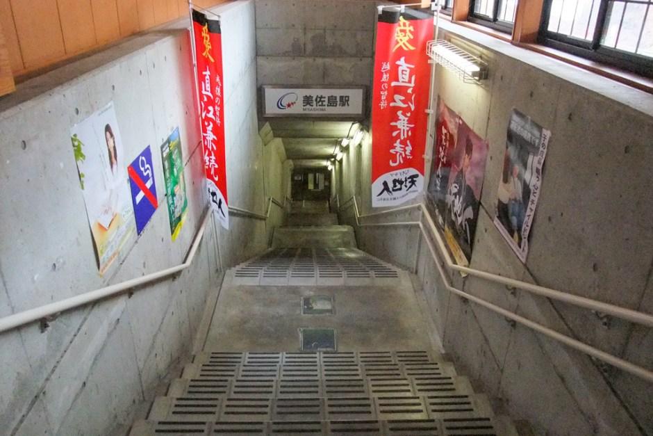 美佐島駅階段の画像
