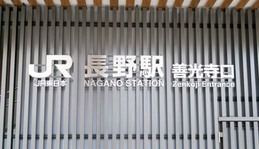 JR北陸新幹線・信越本線 長野駅/画像&訪問記