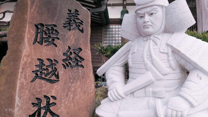 満福寺と腰越状