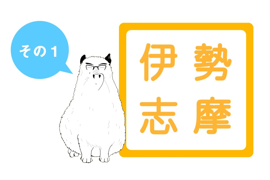 伊勢志摩旅行記その1