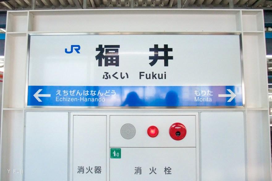 福井駅駅名標