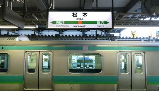 JR篠ノ井線 松本駅~北アルプス玄関口の駅~/訪問記・画像・スタンプ