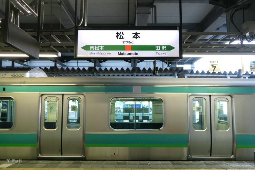 松本駅駅名標