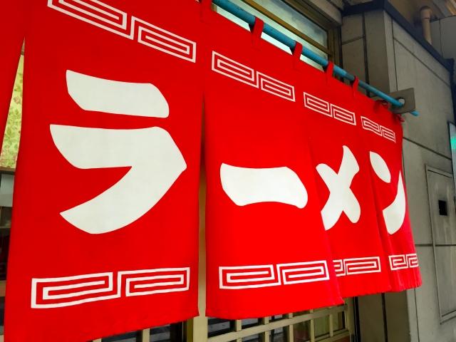 🍜京都一乗寺でおすすめラーメン屋さんを探す!