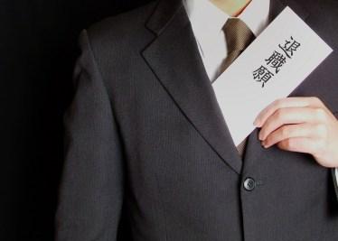 会社を辞める時の挨拶のポイントや円満退職のためのマナーとは