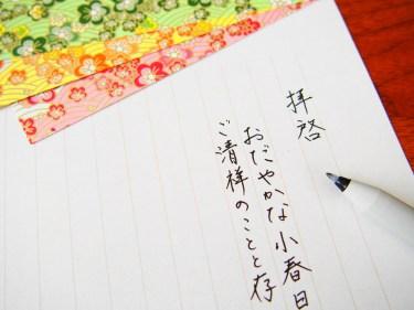 字が綺麗な女は好印象!美文字が与える印象と綺麗な字を書く方法