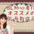 【10選】BL初心者に対するBL布教作品