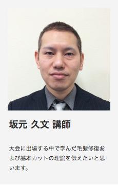 坂元 久文 講師
