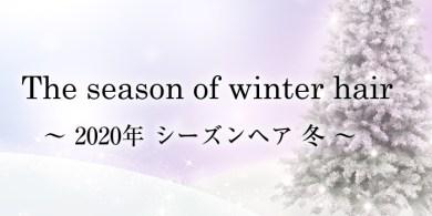 2020_冬