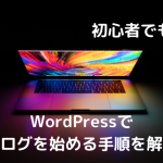 WordPress 釣りブログの始め方を丁寧に解説