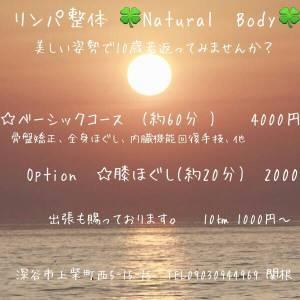 natural1