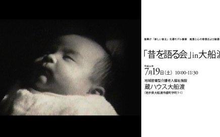 0719「昔を語る会@大船渡」2