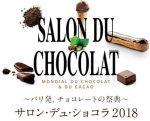 サロンデュショコラ2018福岡の開催日程は?時間や場所も知りたい!