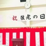 敬老の日のプレゼントに和菓子が人気って本当?おすすめNO.1は何?