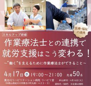 4/17 作業療法士との連携で就労支援はこう変わる! @ 貴志川リハビリテーション病院 リハビリ室