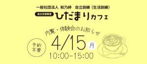 4/15 自立支援教室ひだまりカフェ 内覧・体験会