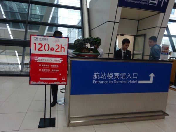 上海空港(PVG)出発口(セキュリティ前)で乗り継便11時間待ちでした5つ(+α)のこと