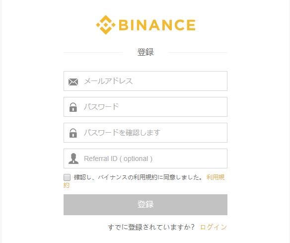 Binance 仮想通貨