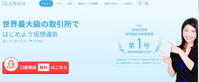 QUOINEX コインエクスチェンジ 仮想通貨取引所