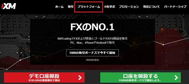 XM EA 自動売買