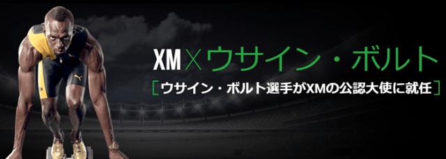 海外FX業者 おすすめ XM