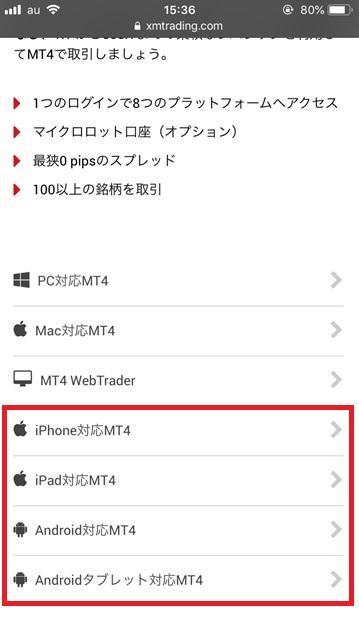 XM スマホアプリ ダウンロード方法