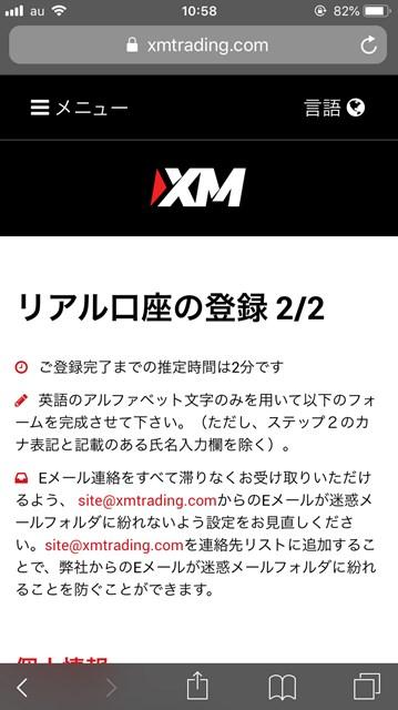 スマホ XM 口座開設