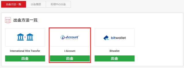 XM 出金方法 i-account