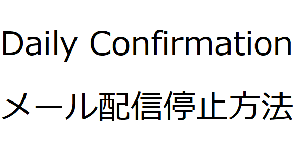 XM Daily Confirmation 配信停止