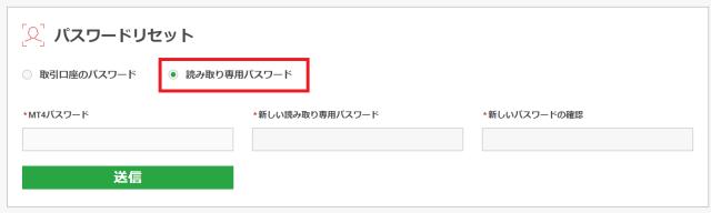 XM MT4 インベスターパスワード設定方法 myfxbook