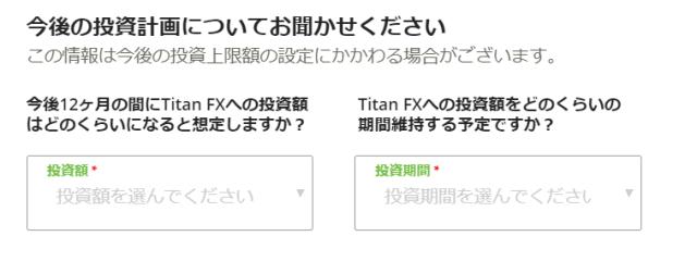 TitanFX 書類アップロード