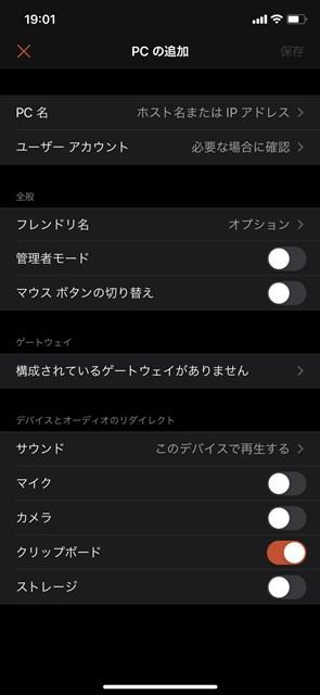 スマホ アプリ VPS