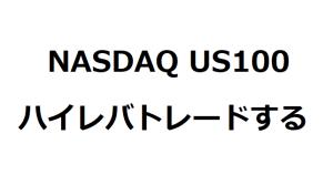NASDAQ US100 XM