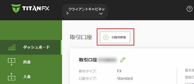 ZuluTrade TitanFX コピートレード
