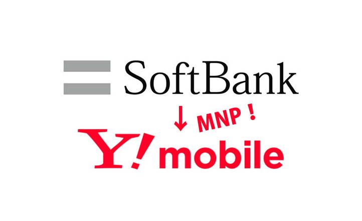 SIMのみソフトバンクからワイモバイルMNP(乗り換え)全手順!実録