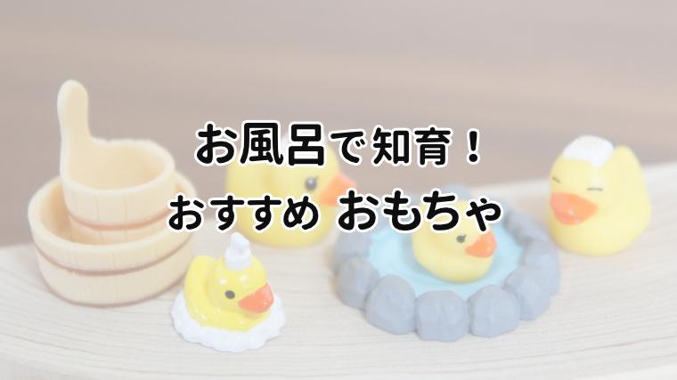 お風呂で知育!子供が喜ぶおもちゃと遊び14選