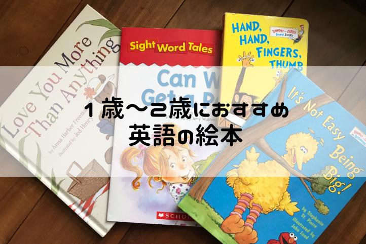 【1〜2歳の英語絵本】海外でも人気!ベストセラー等おすすめ11選