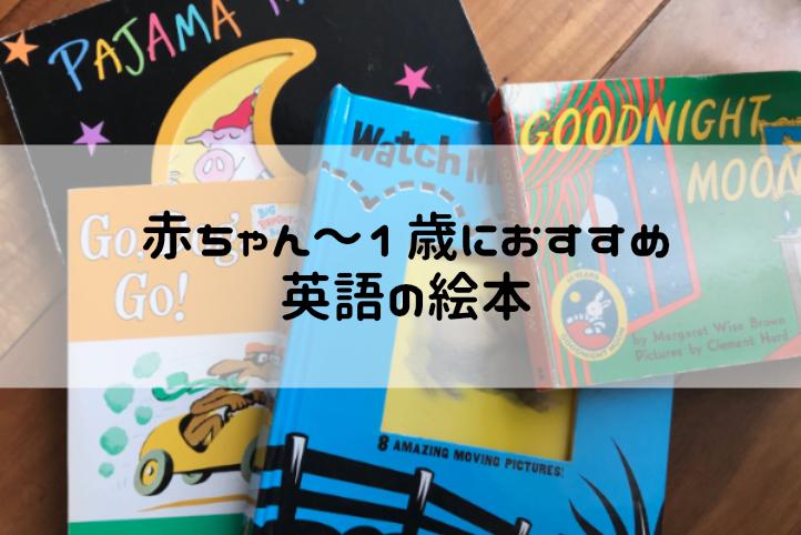 【英語絵本】0歳〜1歳赤ちゃんにおすすめ!海外人気絵本10選【CD付も】
